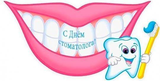 Поздравления с Днем стоматолога короткие