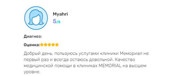 отзывы о клинике Мемориал Турция
