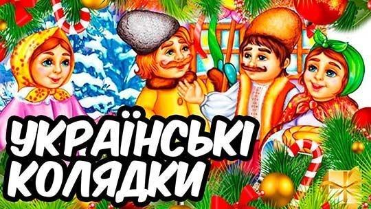 Украинские колядки