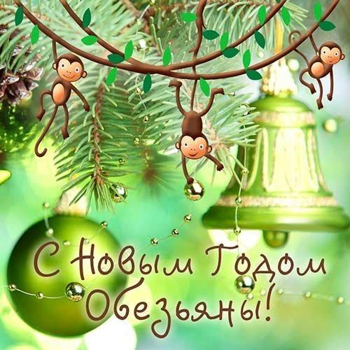 Поздравления с Новым Годом Обезьяны