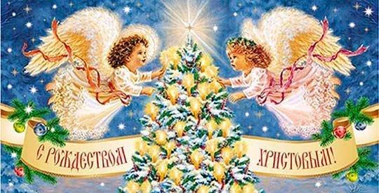 Поздравления на Рождество в прозе