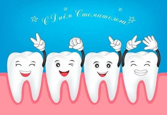 поздравления в стихах, короткие с днем стоматолога
