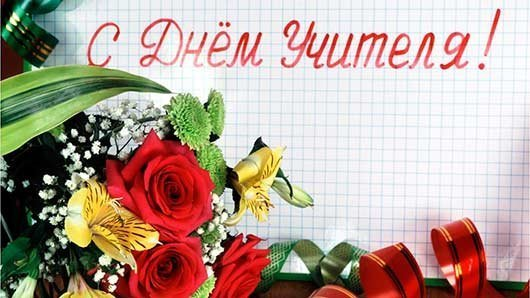Изображение - Поздравление с днем учителя от сына s-dnem-uchitelya1