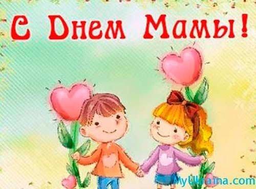 Стихи на день мамы от детей