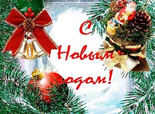 Поздравления в стихах на Новый год